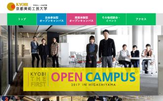 京都美術工芸大学 オープンキャンパス