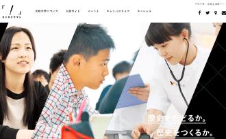 大和大学 受験生情報サイト