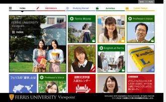 フェリス女学院大学 受験生向けサイト