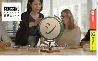 大東文化大学 受験生サイト