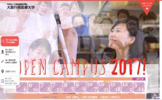 大阪行岡医療大学 オープンキャンパスサイト