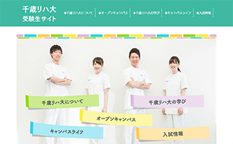 北海道千歳リハビリテーション大学 受験生サイト