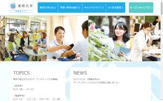 東邦大学(千葉キャンパス) 受験生サイト