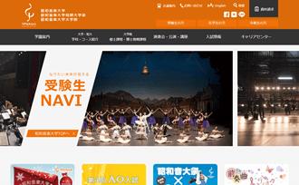 昭和音楽大学短期大学部 受験生サイト 受験生NAVI