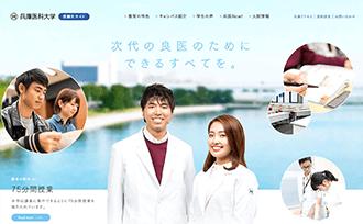 兵庫医科大学 受験生サイト