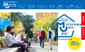 松山大学 受験生応援サイト