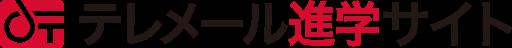 テレメール進学サイト