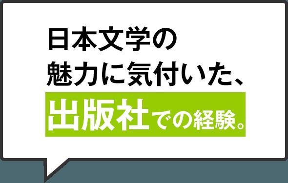 日本文学の魅力に気付いた、出版社での経験。