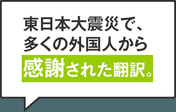 東日本大震災で、多くの外国人から感謝された翻訳。