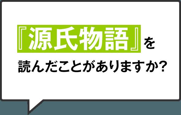 『源氏物語』を読んだことがありますか?