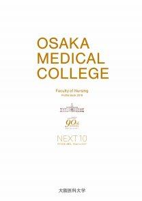 大阪医科大学 看護学部