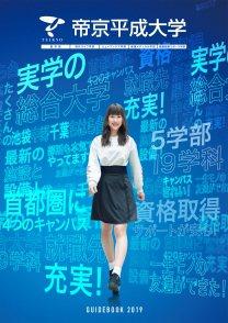 帝京平成大学(千葉・ちはら台キャンパス)