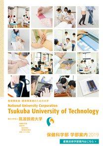 筑波技術大学