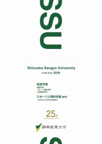 静岡産業大学