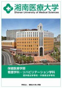 湘南医療大学