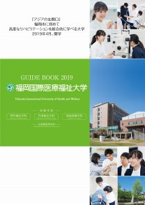 福岡国際医療福祉大学 ※ 2019年4月開学