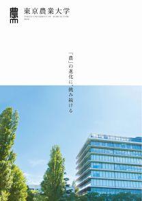 東京農業大学 生物産業学部