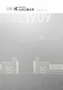 九州工業大学