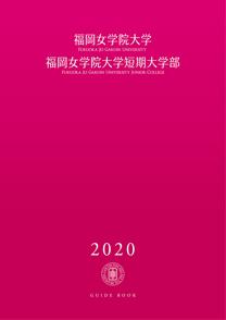 福岡女学院大学短期大学部