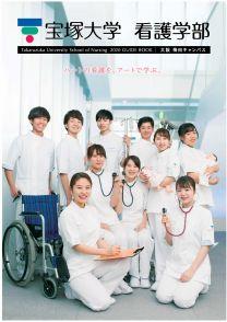 宝塚大学 看護学部