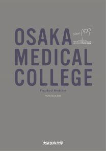 大阪医科薬科大学 医学部 ※2021年4月大学統合予定 設置認可申請中