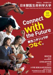 日本獣医生命科学大学
