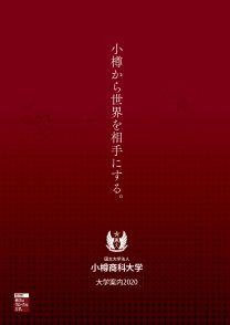 小樽商科大学
