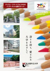 名古屋市立大学