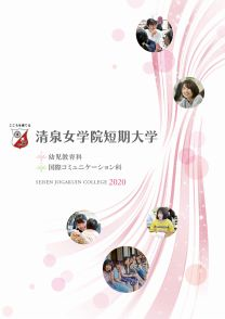 清泉女学院短期大学