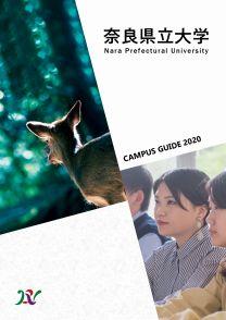 奈良県立大学