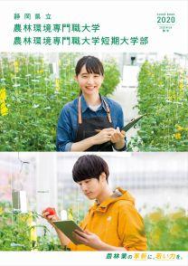 静岡県立農林環境専門職大学