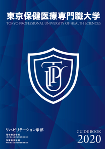 東京保健医療専門職大学(2020年4月開学)<!--東京専門職大学-->