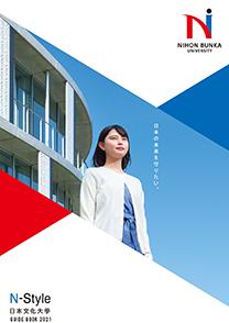 日本文化大學<!--日本文化大学-->
