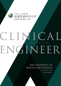 滋慶医療科学大学(仮称)※2021年4月開学予定(設置認可申請中)
