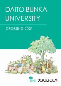大東文化大学