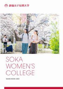創価女子短期大学