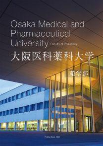大阪医科薬科大学 薬学部 ※2021年4月大学統合予定 設置認可申請中
