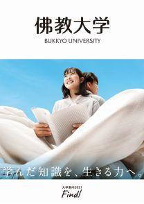 佛教大学<!--仏教大学-->