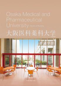 大阪医科薬科大学 看護学部 ※2021年4月大学統合