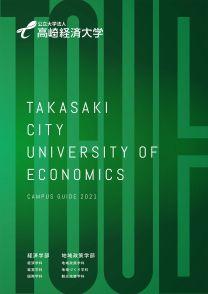高崎経済大学