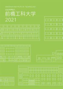 前橋工科大学