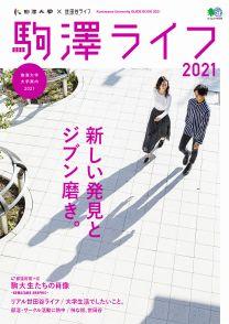 駒澤大学<!--駒沢大学-->