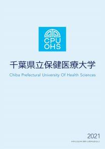 千葉県立保健医療大学