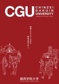 長崎ウエスレヤン大学 ※2021年4月より「鎮西学院大学」に名称変更