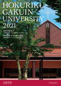 北陸学院大学