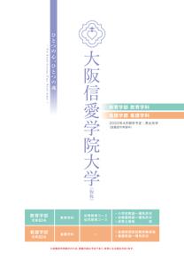 大阪信愛学院大学(仮称)※2022年4月開学予定 設置認可申請中