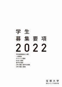 宝塚大学 東京メディア芸術学部
