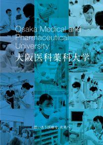大阪医科薬科大学 医学部 ※2021年4月大学統合