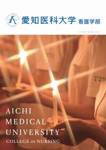 愛知医科大学 看護学部