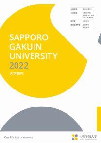 札幌学院大学